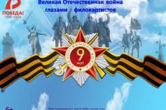 Великая-Отечественная-война-глазами-филокартистов-1