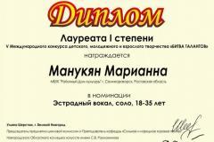 Манукян