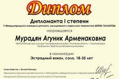 Мурадян-Агуник-Арменаковна