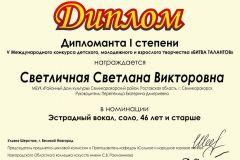Светличная-Светлана-Викторовна