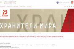 скрин_Интермузей-2020_1