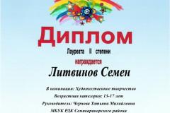 Литвинов-Семён-ростовская-обл