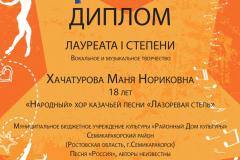 Хачатурова Маня Нориковна