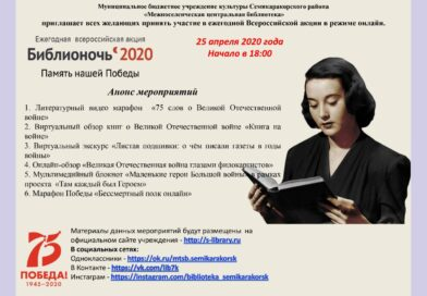 Акция «Библионочь — 2020»