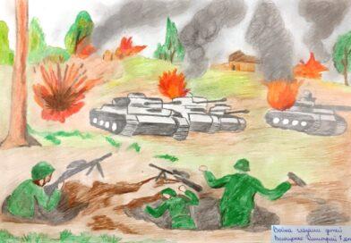 Районный интернет-конкурс детского рисунка «Мы помним!»
