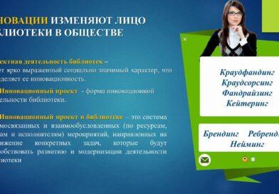 Обучение сотрудников МБУК Семикаракорского района «МЦБ» в рамках национального проекта «Культура»