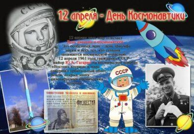 Виртуальная выставка ко Дню космонавтики «Путешествие в невиданные дали»