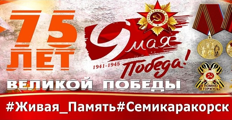 Флешмоб #Живая_Память #Семикаракорск