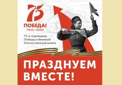 Праздничные акции, посвященные 75-й годовщине Победы в Великой Отечественной войне