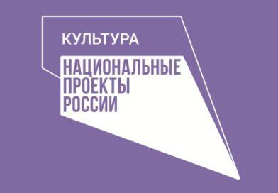 Обучение сотрудников МБУК «РДК» Семикаракорского района в рамках федерального проекта «Творческие люди» Национального проекта «Культура»