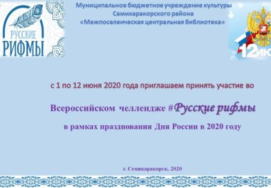 Челледж #РусскиеРифмы