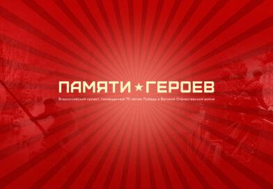 В рамках проекта «Памяти героев»