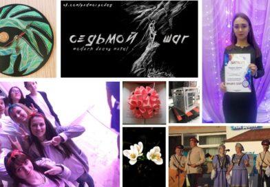 Отчет о проведении мероприятия МБУК  «РДК» ко Всероссийскому Дню молодежи: Молодежной  интернет-акции «Молодые ветра»