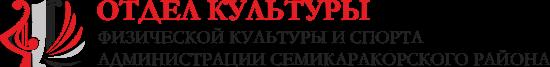 ОТДЕЛ КУЛЬТУРЫ | Администрация Семикаракорского района