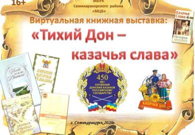 Виртуальная книжная выставка «Тихий Дон –казачья слава» к 450 – летию служения Донских казаков Российскому государству