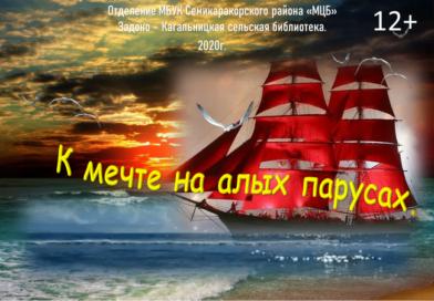 Литературный портрет «К мечте на алых парусах»