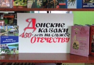 «Донские казаки: 450 лет на службе Отечества!»