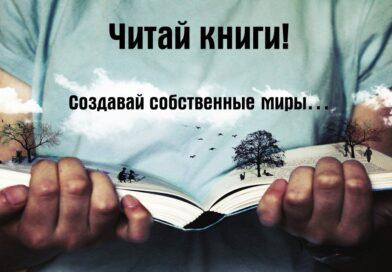 «Читай книги! Создавай собственные миры…»