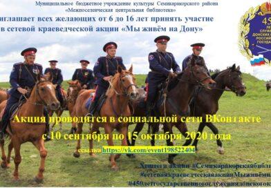 Краеведческая сетевая акция «Мы живём на Дону»