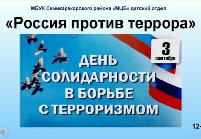 Урок памяти «Россия против террора»