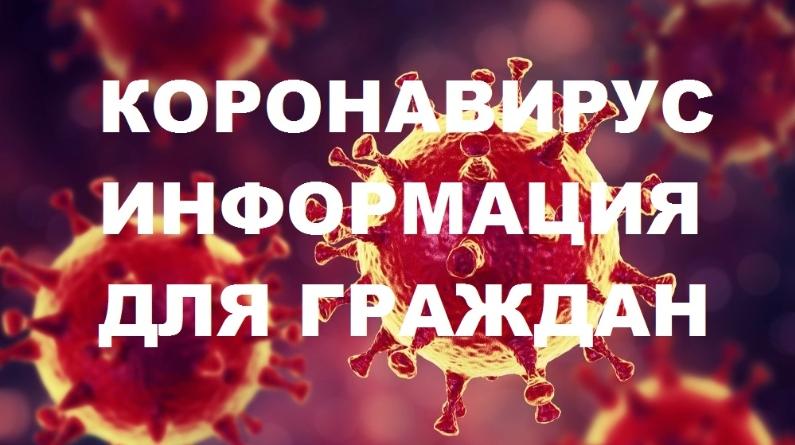 Коронавирус: информация для граждан.